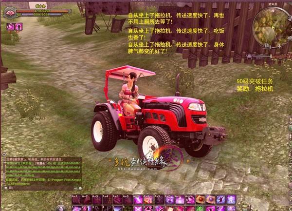 美女开着拖拉机去相亲!