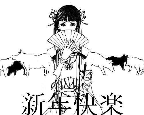[欢欢喜喜过大年]涂鸦表祝福