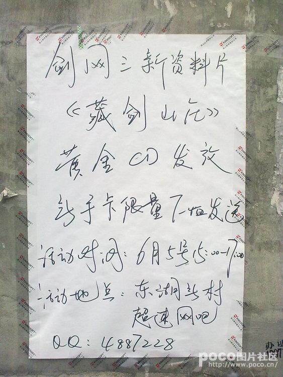 oppo官方手写海报图片大全下载;-回馈老用户pop手写海报
