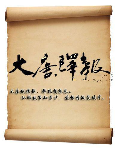 报头 国庆节 艺术字 logo