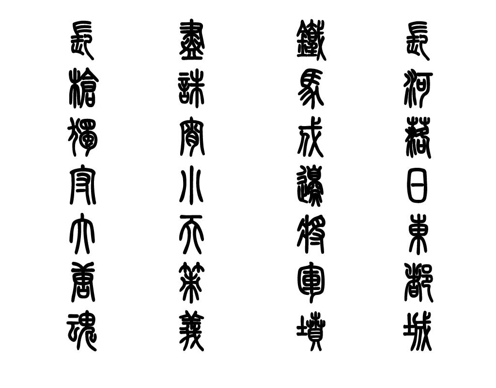小篆字体 小篆字典 小篆在线转换 小篆