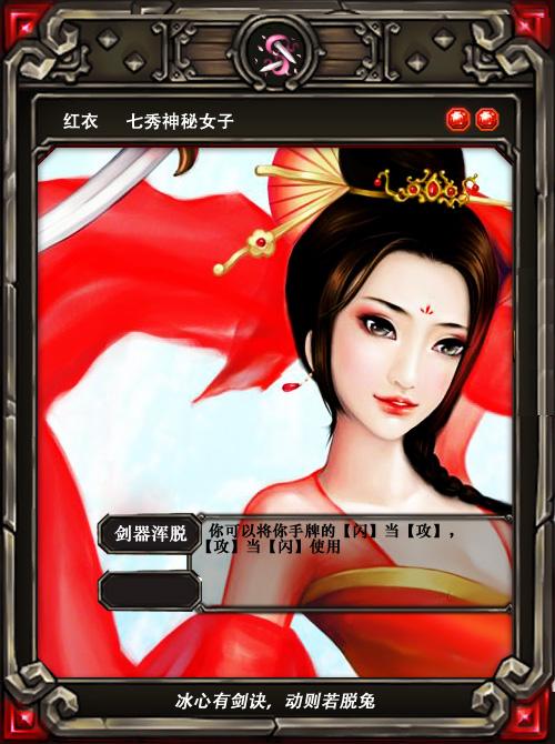 剑三红衣女子手绘