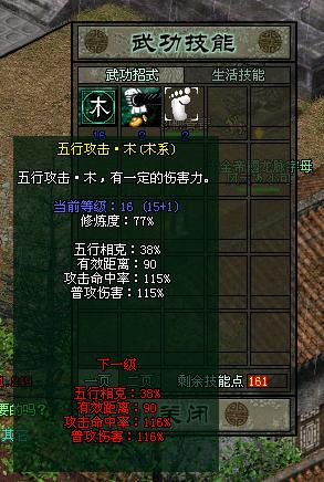 123灬木头人