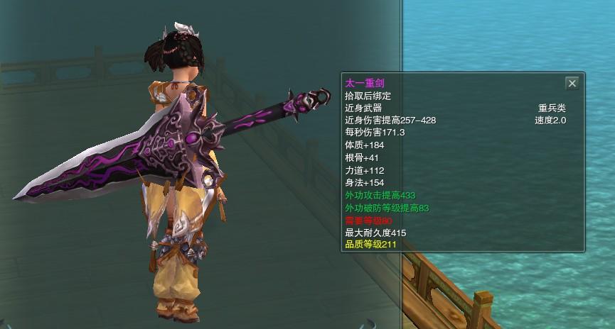 体服剑武器模型(多图杀猫)