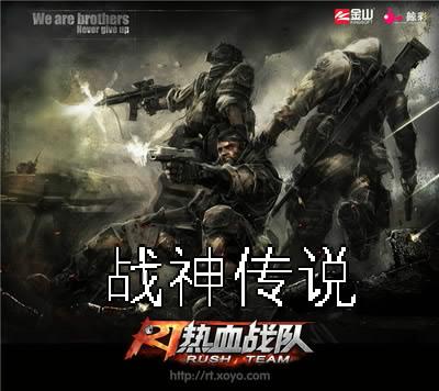 rt宣传海报 - 热血战队官方论坛 - powered by discuz!