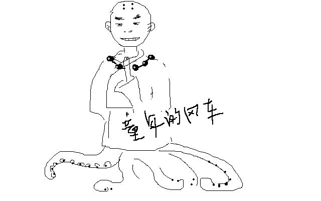 辕夙-梦殇     时间: 2011-8-19 17:42 太好了,我画的是我70