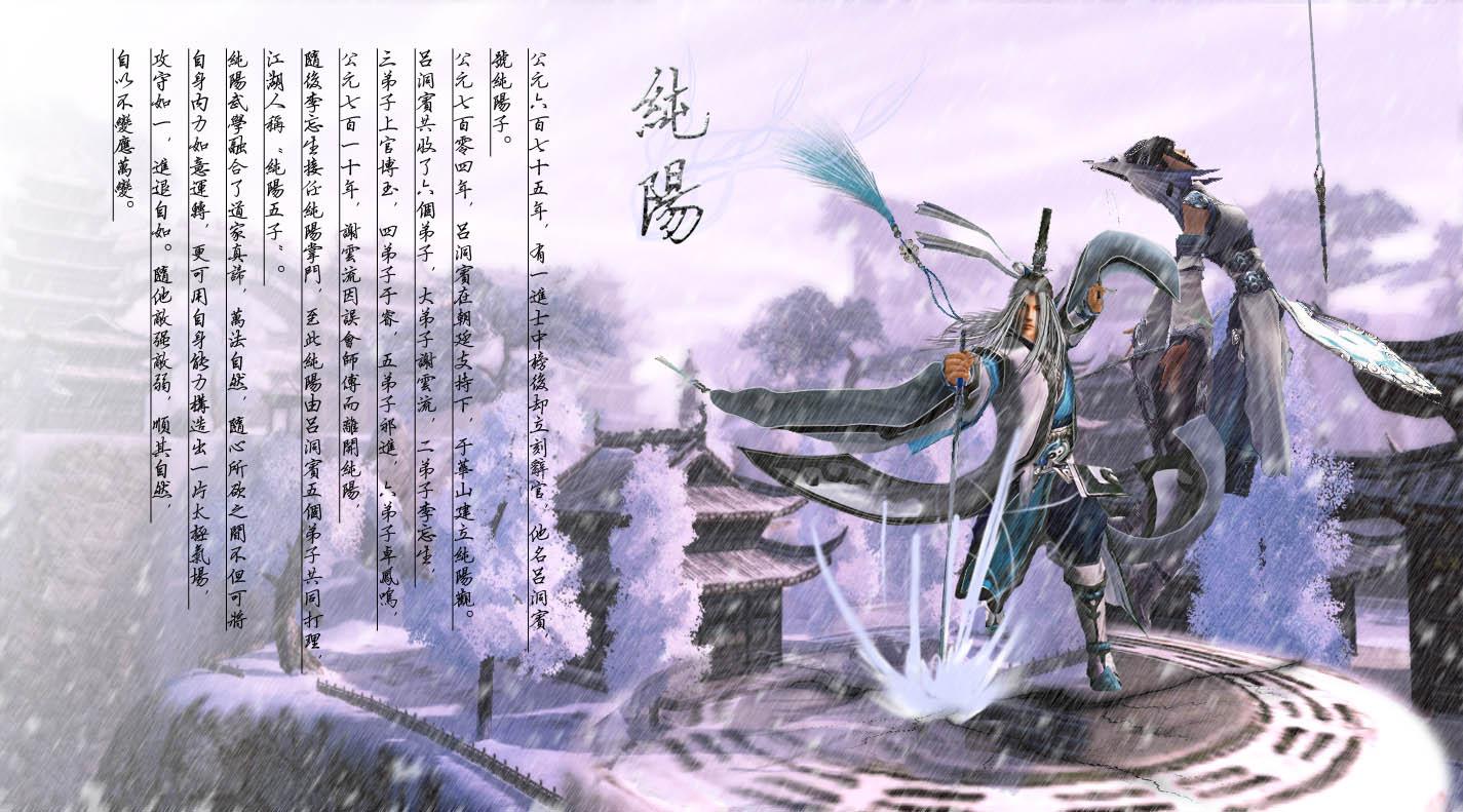 剑网三纯阳桌面