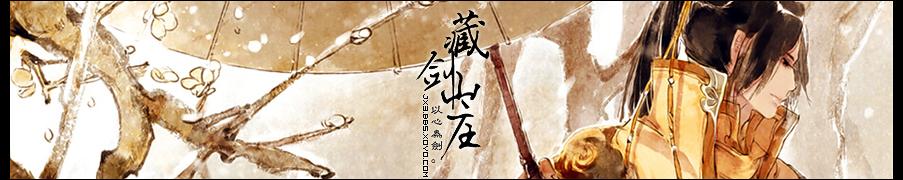 [打印本页] 标题:  活动链接:藏剑山庄第一期版头以及素材征集