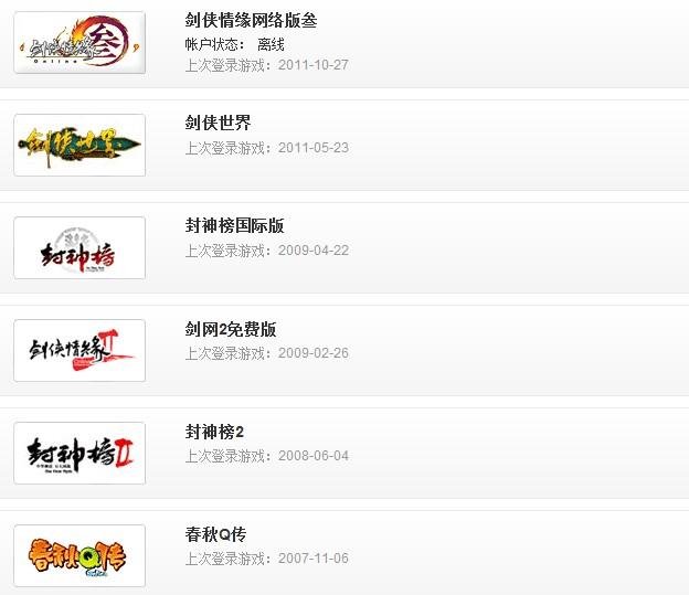 游戏禁言解禁_【新闻评论】大话西游2幻影被举报禁言解禁后