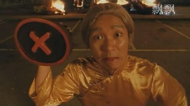 黄婆婆(周星驰电影《百变星君》中的人物)是谁?
