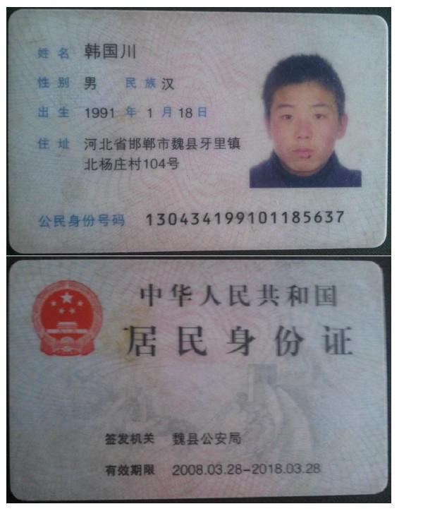 给我一个身份证号码带名字