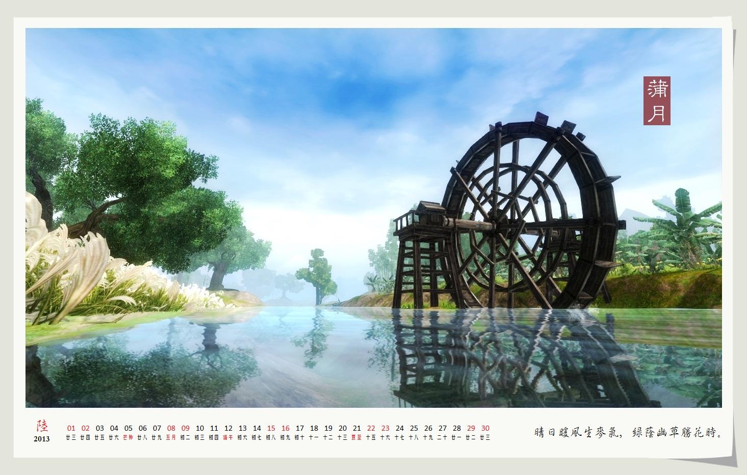 [打印本页] 标题:   一个人看风景,墨迹出来的2013年剑三月历.