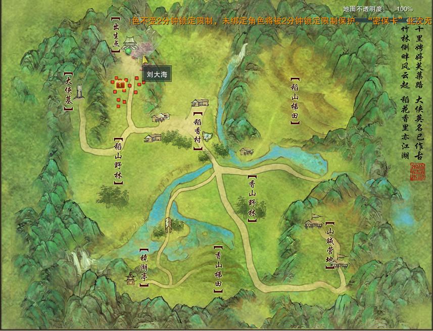 剑三扬州城地图