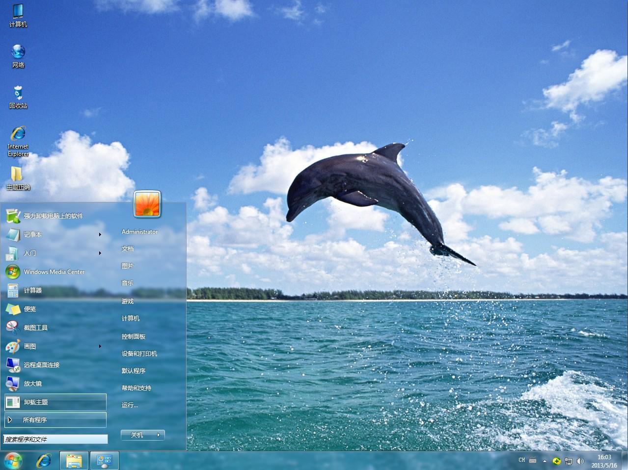 【win7主题】跳跃的海豚电脑主题