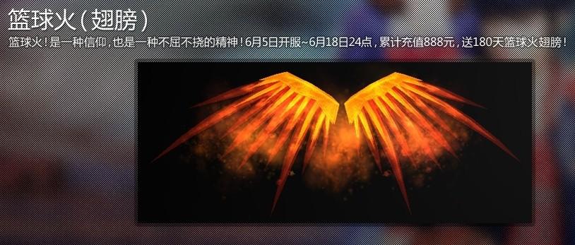 ④篮球火(翅膀)——篮球火是一种信仰.