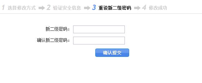 通过绑定邮箱修改二级密码第二步.1.jpg