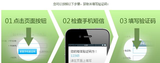 手机账号注册第二步.jpg
