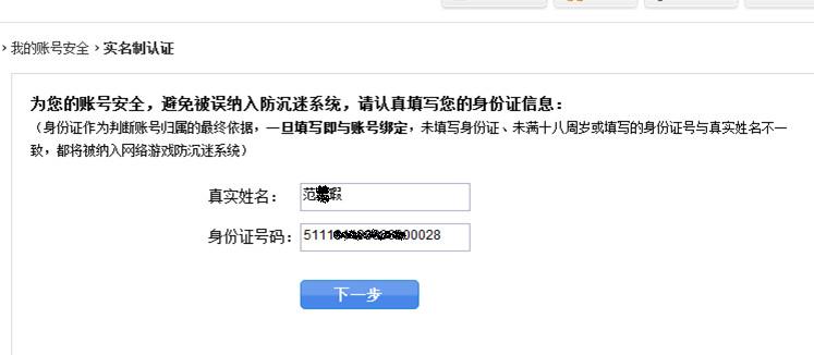 身份证绑定第一步.1.jpg