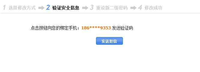 通过绑定手机修改二级密码第一步.jpg