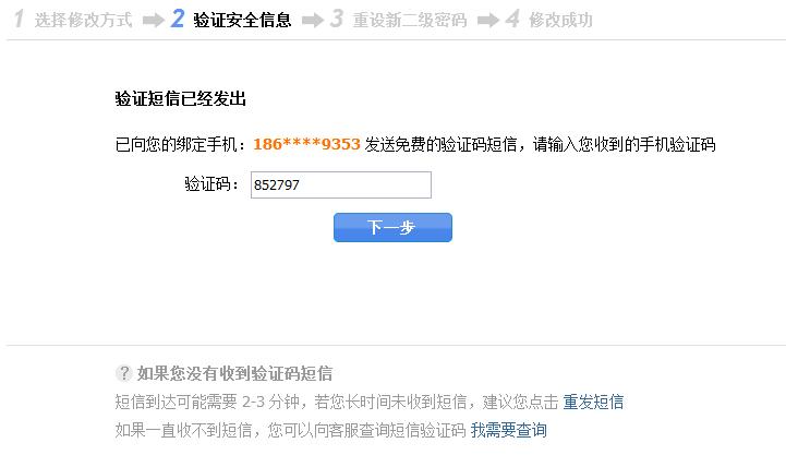 通过绑定手机修改二级密码第二步.jpg