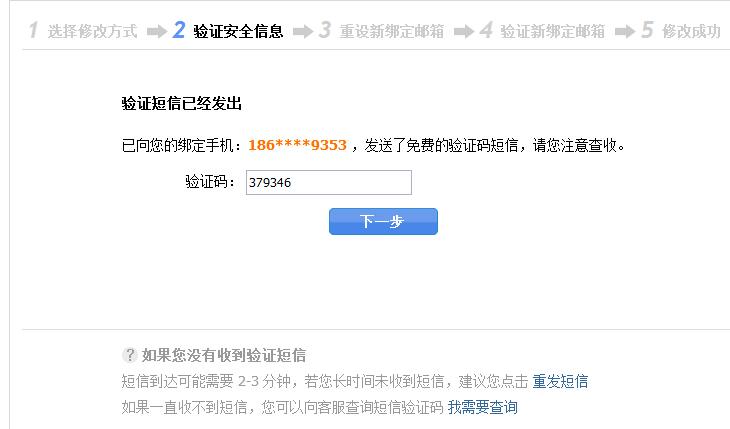 通过绑定手机修改绑定邮箱第二步.jpg