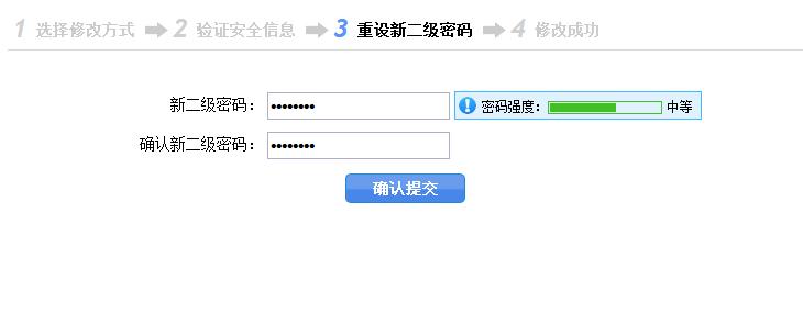通过绑定手机修改二级密码第三步.jpg