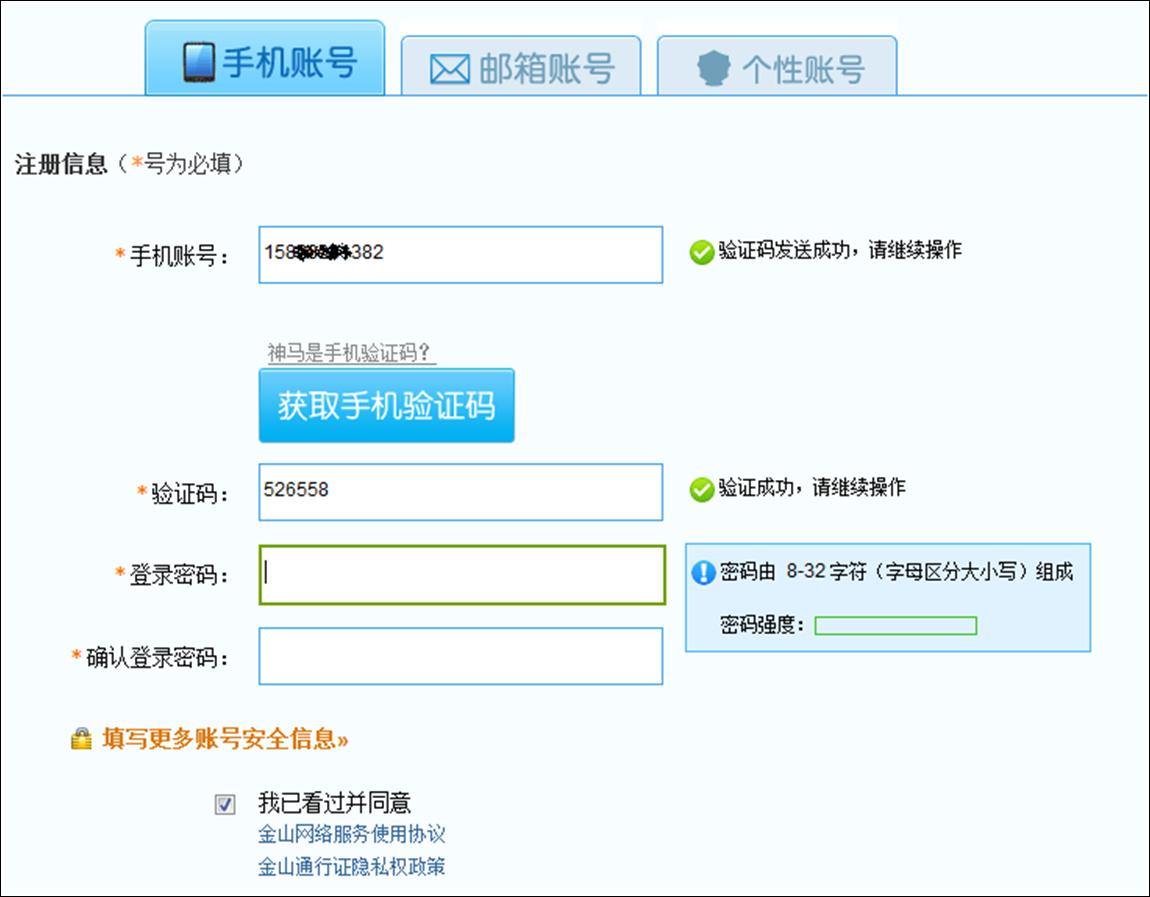 手机账号注册第一步.jpg