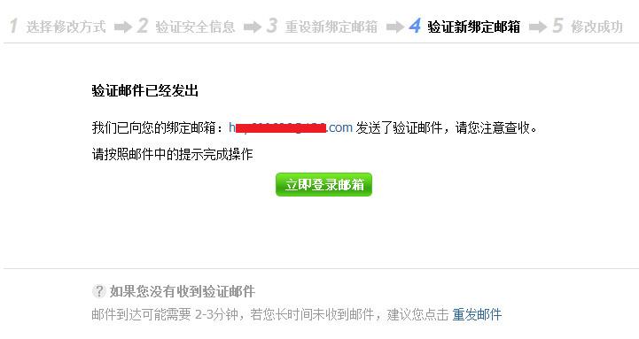 通过绑定手机修改绑定邮箱第四步.jpg