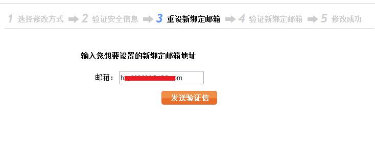通过绑定手机修改绑定邮箱第三步.jpg