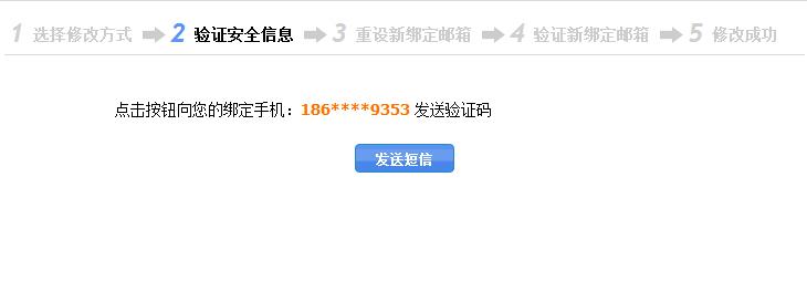 通过绑定手机修改绑定邮箱第一步.jpg
