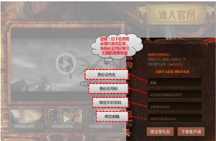 游戏官网注册第二步.jpg