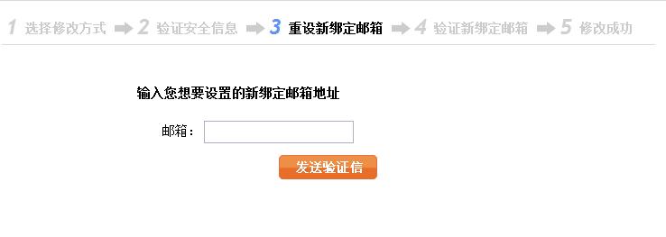 通过原绑定邮箱修改绑定邮箱第三步.jpg