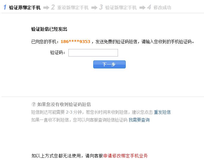 修改绑定手机第四步.jpg