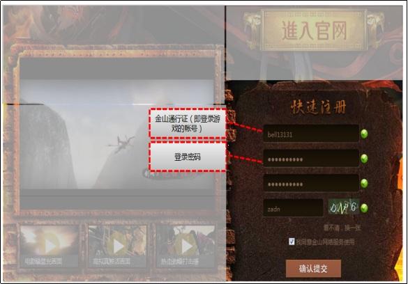 游戏官网注册第一步.jpg