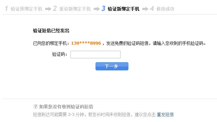 修改绑定手机第六步.jpg