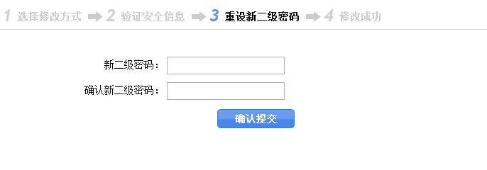 通过原二级密码修改二级密码第二步.jpg