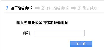 邮箱绑定第二步.jpg