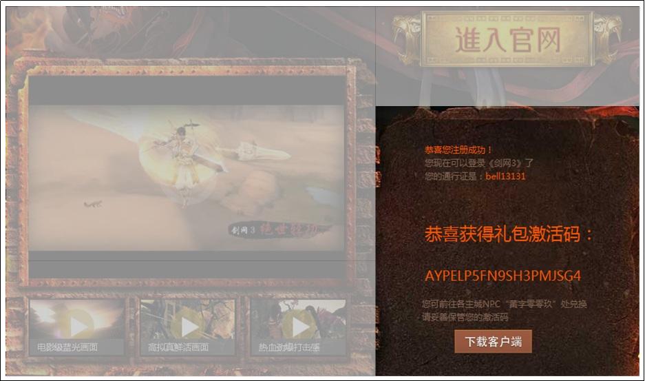 游戏官网注册第三步.jpg