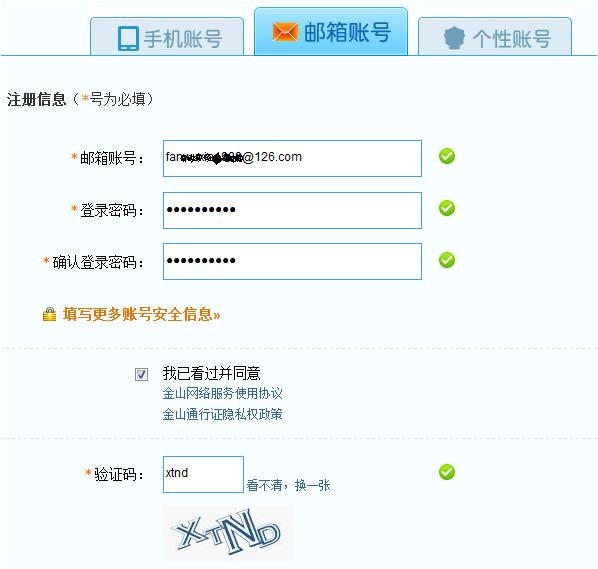 邮箱账号注册第一步.jpg