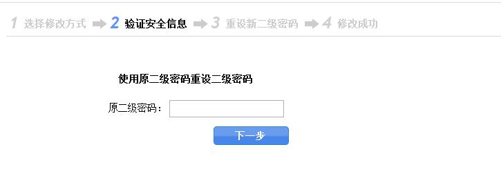 通过原二级密码修改二级密码第一步.1.jpg