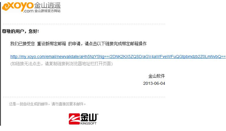 通过原绑定邮箱修改绑定邮箱第四.1步.jpg
