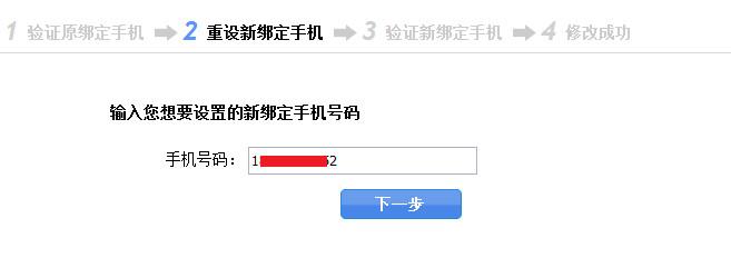 修改绑定手机第五步.jpg
