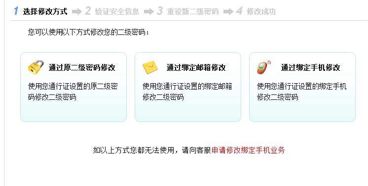 通过原二级密码修改二级密码第一步.jpg