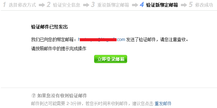 通过原绑定邮箱修改绑定邮箱第四步.jpg