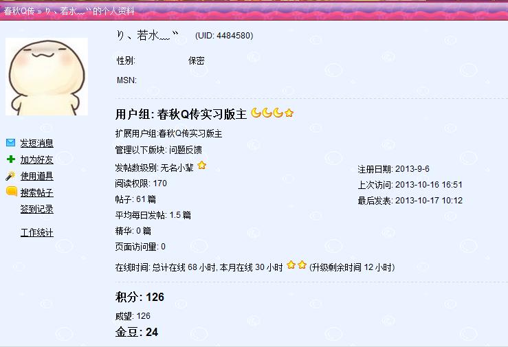 QQ截图20131017101342.png