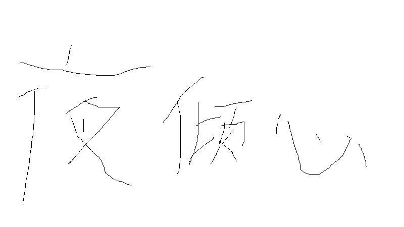 简笔画 设计图 手绘 线稿 800_450