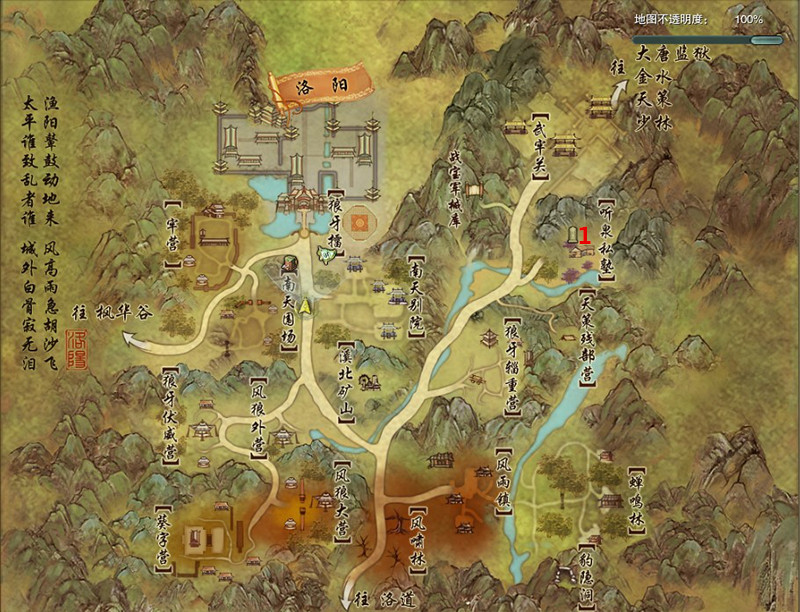 古代洛阳地图全图