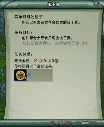 帮会吃饺子.jpg