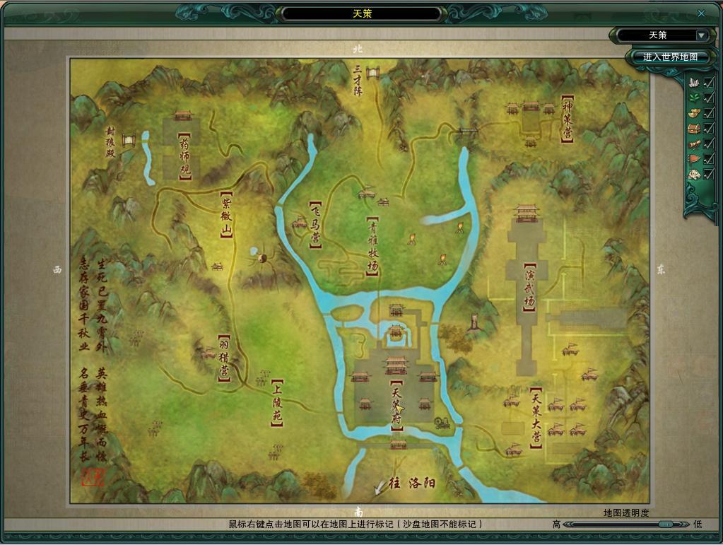 唐朝时代世界地图