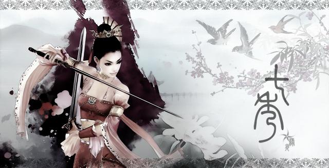 剑网三七秀大师壁纸